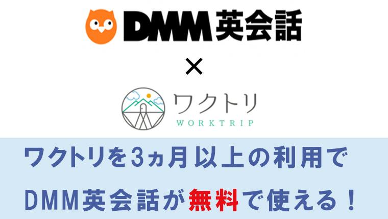 ワクトリDMMオンライン英会話